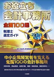 会計事務所全国100選